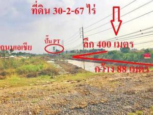 ขายที่ดิน แปลงสวย ราคาถูก 30-2-67 ไร่ อ.บางปะหัน อยุธยา ติดถนน 8 เลน ติดกับ ร้านหนองธนู ปูนปั้น