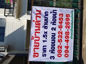 ขายทาวเฮาส์ หมู่บ้านพฤกษา 66 นวนคร-ตลาดไท
